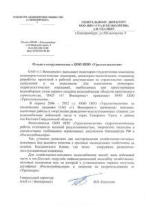 """ОАО """"11 Военпроект"""""""