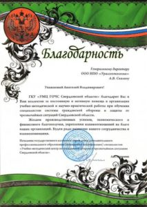 ГКУ ДПО Учебно-методический центр по ГО и ЧС Свердловской области