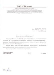 """ООО """"РДК групп"""""""