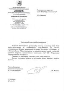 "МУП ""Водоканал"" город Екатеринбург"