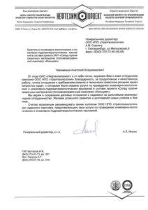 ЗАО «Нефтехимпроект»