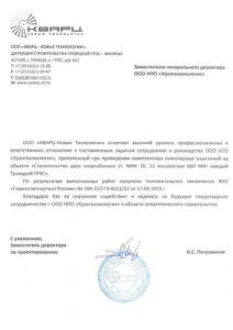 ООО «КВАРЦ – Новые Технологии»